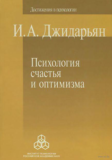 Психология счастья и оптимизма. Инна Джидарьян