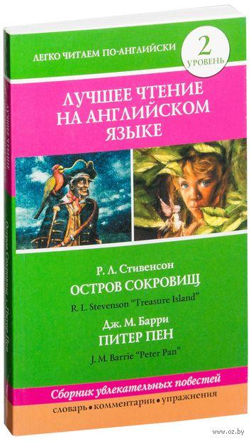Treasure Island. Peter Pan. Уровень 2