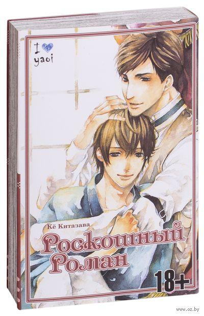 Роскошный роман (18+). Ке Китазава