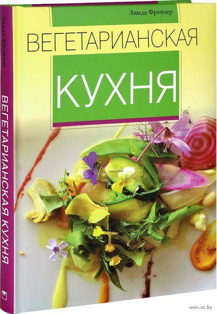 Вегетарианская кухня. Линда Фрейзер, Зарема Зарифова