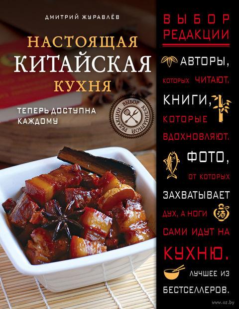 Настоящая китайская кухня. Д. Журавлев