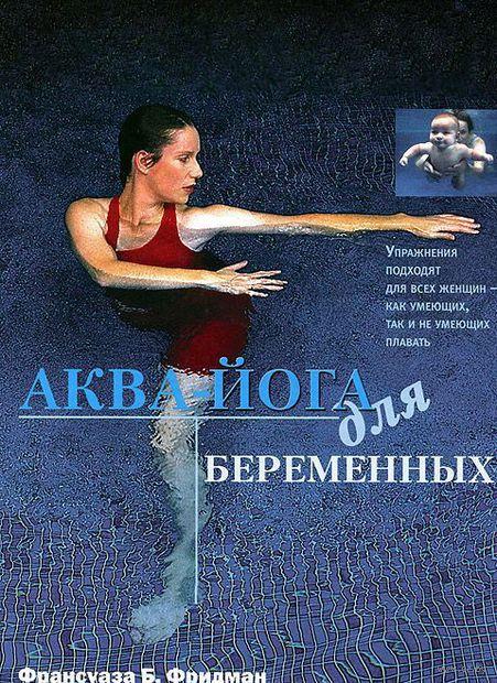 Аква-йога для беременных. Франсуаза Фридман