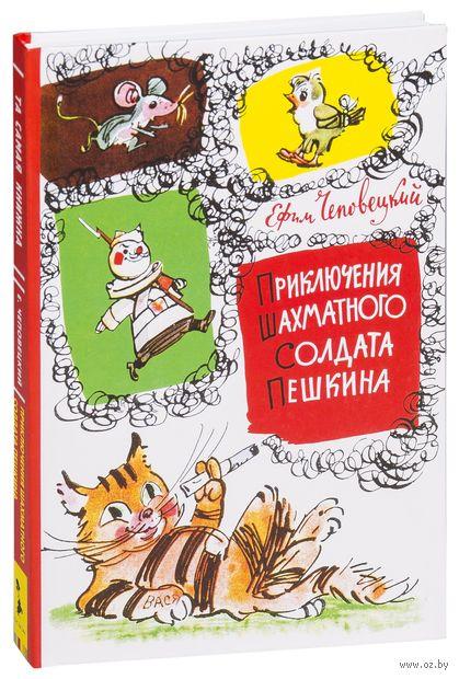 Приключения шахматного солдата Пешкина. Ефим Чеповецкий