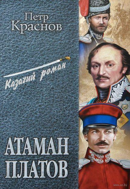 Атаман Платов. Петр Краснов
