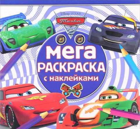 Тачки 2. Мега-раскраска с наклейками — фото, картинка
