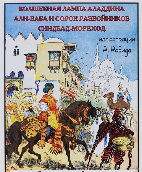 Волшебная лампа Аладдина. Али-Баба и сорок разбойников. Синдбад-мореход — фото, картинка