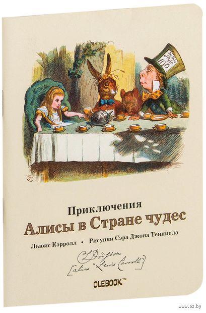 """Блокнот """"Приключения Алисы в Стране чудес. Безумное Чаепитие"""" (А6)"""