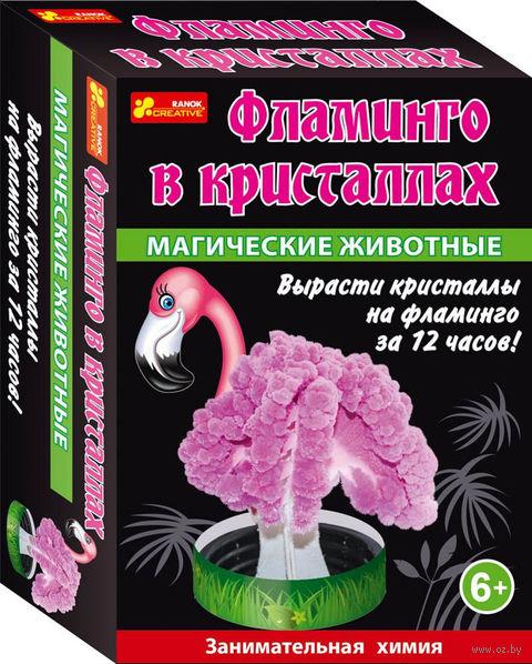 """Набор для выращивания кристаллов """"Фламинго в кристаллах"""""""