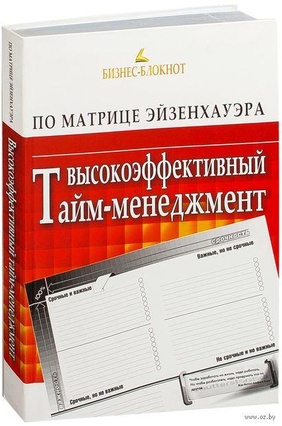 Высокоэффективный тайм-менеджмент по Матрице Эйзенхауэра. Анатолий Гений