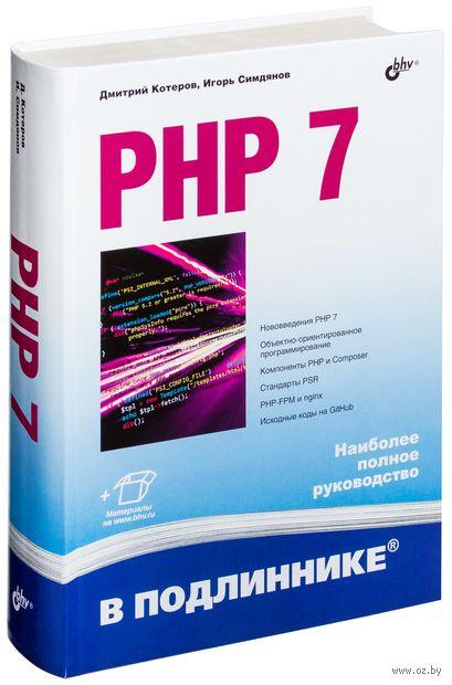 PHP 7. Дмитрий Котеров, Игорь Симдянов