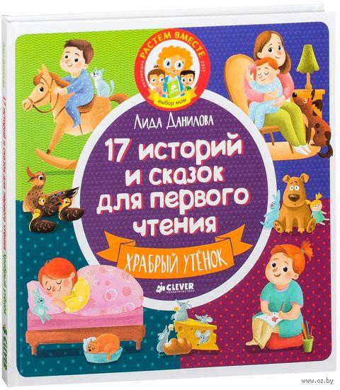 17 историй и сказок для первого чтения. Храбрый утенок — фото, картинка