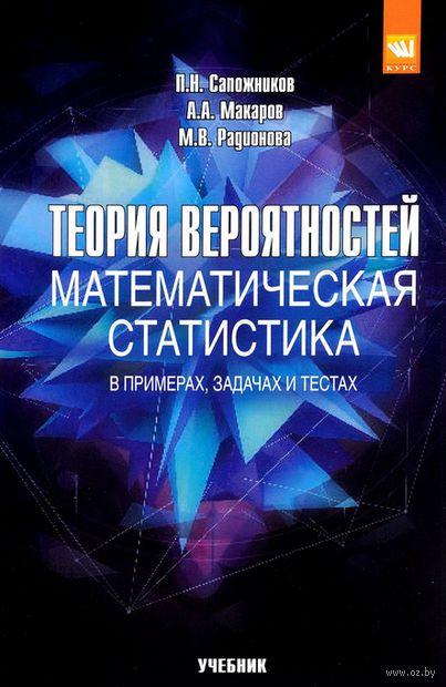 Теория вероятностей, математическая статистика в примерах, задачах и тестах — фото, картинка