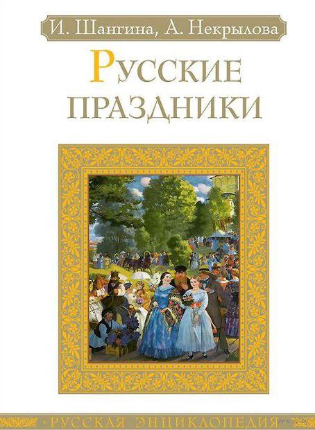 Русские праздники. Изабелла Шангина