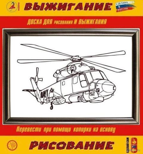 """Набор для выжигания по дереву """"Вертолет"""" — фото, картинка"""