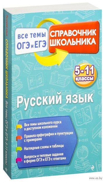 Русский язык — фото, картинка