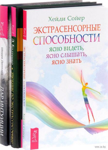 Экстрасенсорные способности. Учебник по экстрасенсорике. Дар интуиции, или Как развить шестое чувство (комплект из 3-х книг) — фото, картинка