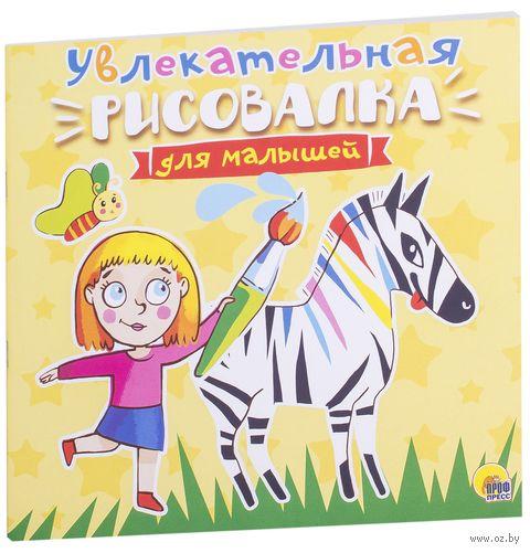 Рисовалка для малышей. Увлекательная — фото, картинка