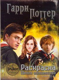 Гарри Поттер. Школа волшебства. Раскраска — фото, картинка