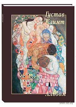 Густав Климт — фото, картинка