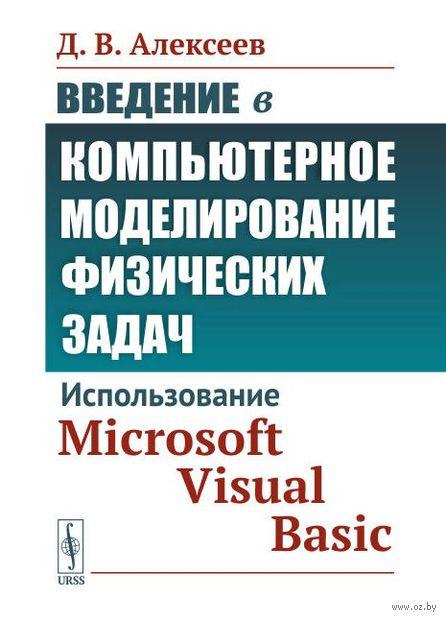 Введение в компьютерное моделирование физических задач. Использование Microsoft Visual Basic — фото, картинка