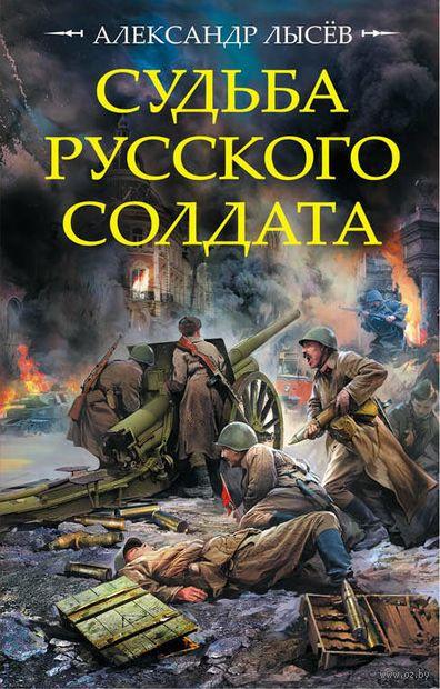 Судьба русского солдата — фото, картинка