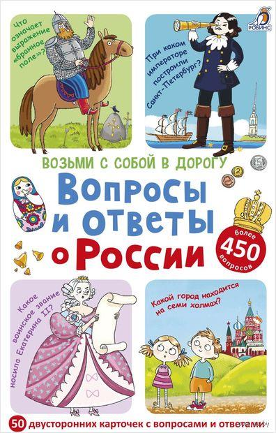 Вопросы и ответы о России — фото, картинка
