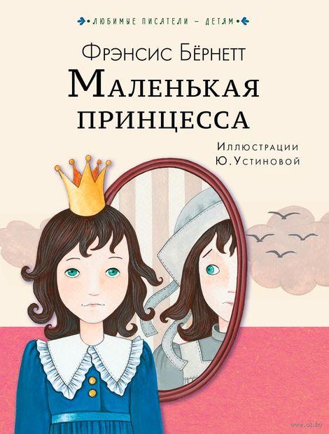 Маленькая принцесса — фото, картинка