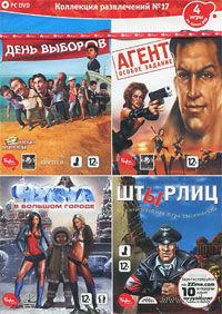 Коллекция развлечений № 17: День выборов / Агент: Особое задание / Штырлиц / Чукча в большом городе