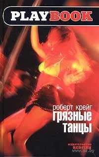 Грязные танцы. Роберт Крейг