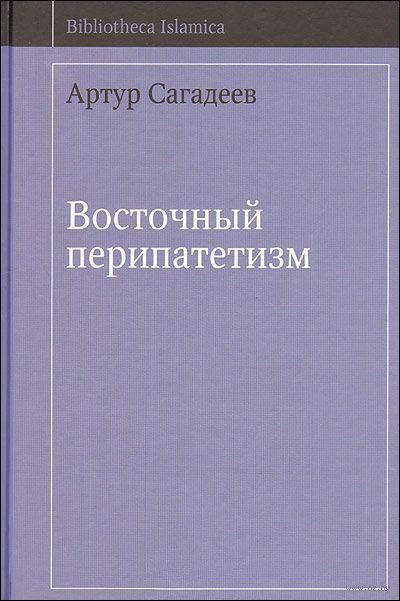 Восточный перипатетизм. Артур Сагадеев