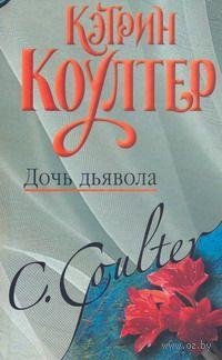 Дочь дьявола. Кэтрин Коултер