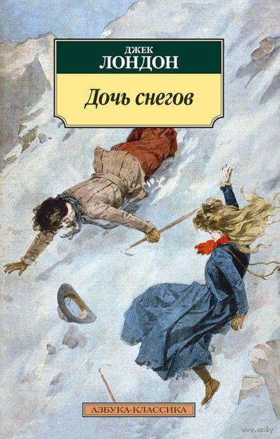 Дочь снегов (м). Джек Лондон