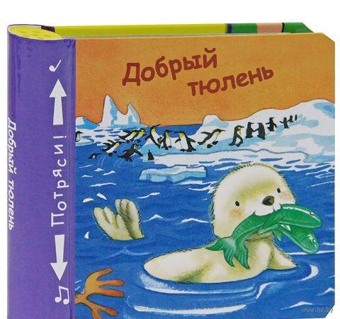 Добрый тюлень. Книжка-игрушка. Кристина Бутенко