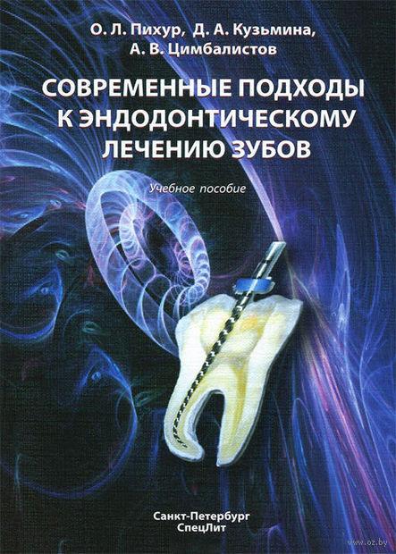 Современные подходы к эндодонтическому лечению зубов