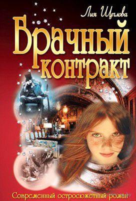 Брачный контракт. Л. Щеглова