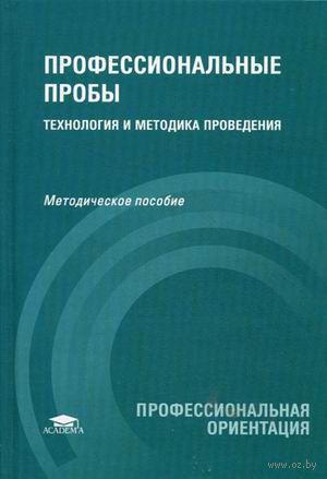 Профессиональные пробы. Технология и методика проведения. П. Лернер, С. Чистякова, Н. Родичев