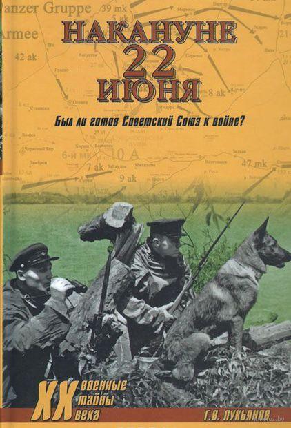 Накануне 22 июня. Был ли готов Советский Союз к войне?. Геннадий Лукьянов