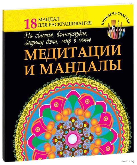 Медитации и мандалы на счастье, благополучие, защиту дома, мир в семье. Жанна Богданова