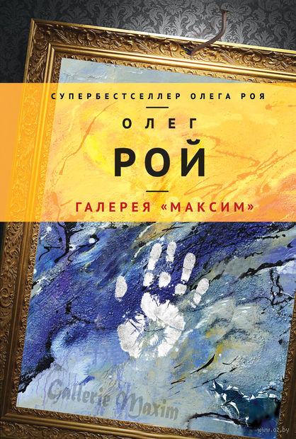 """Галерея """"Максим"""". Олег Рой"""
