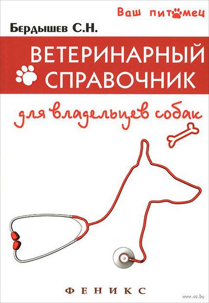 Ветеринарный справочник для владельцев собак. Сергей Бердышев