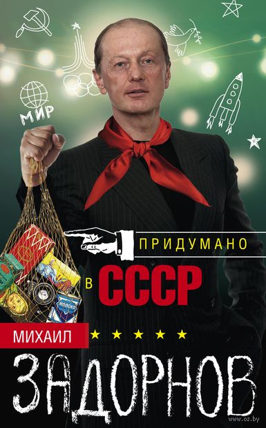 Придумано в СССР. Михаил Задорнов