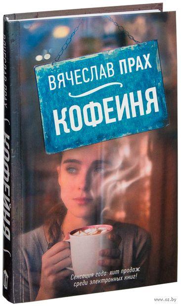 Кофейня. Вячеслав Прах