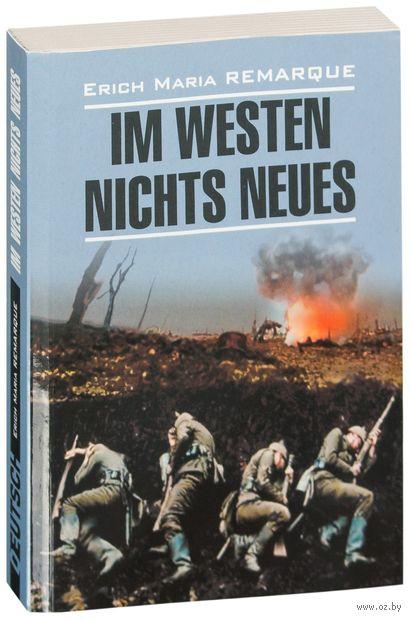 Im Westen Nichts Neues — фото, картинка