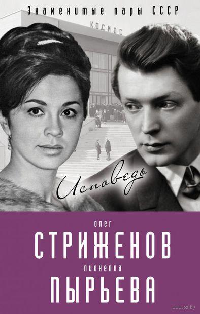 Олег Стриженов и Лионелла Пырьева. Исповедь — фото, картинка