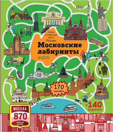 Московские лабиринты. Самые интересные места Москвы — фото, картинка