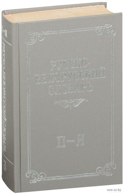 Русско-белорусский словарь. Том 3 (П-Я) — фото, картинка