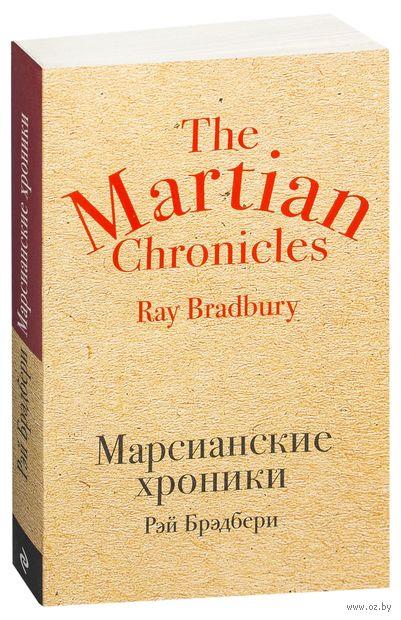 Марсианские хроники (м) — фото, картинка