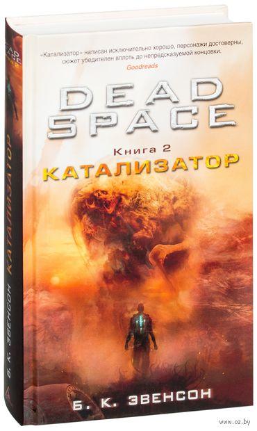 Dead Space. Книга 2. Катализатор — фото, картинка