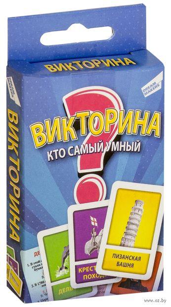 """Викторина """"Кто самый умный. Cards"""" — фото, картинка"""