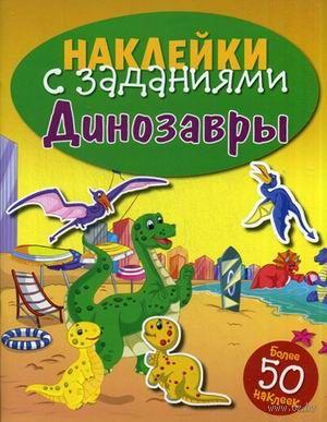 Наклейки с заданиями. Динозавры — фото, картинка